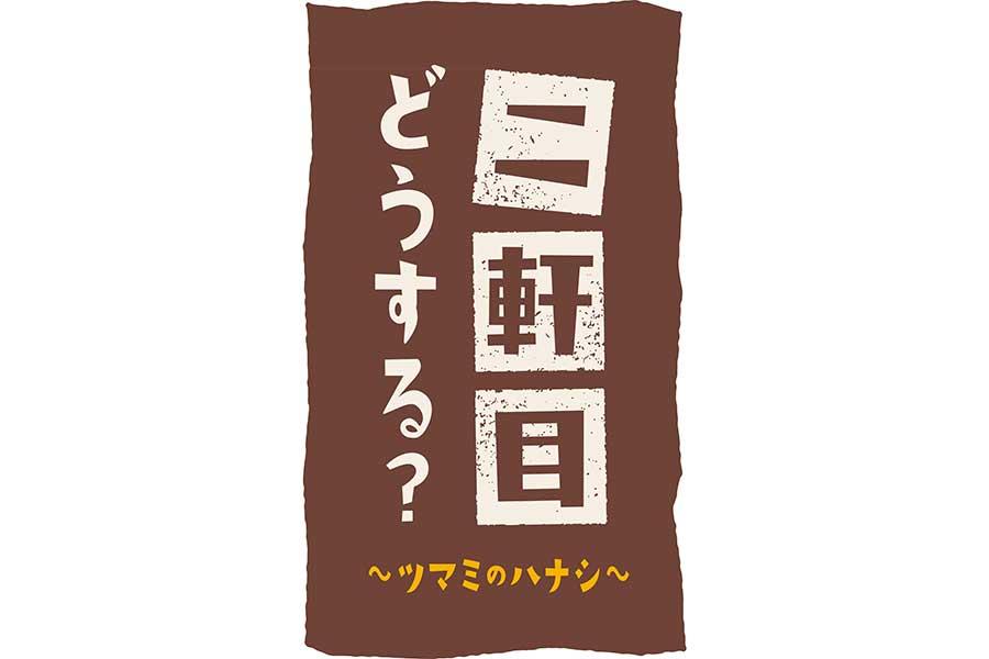 「二軒目どうする?~ツマミのハナシ~」【写真:(C)テレビ東京】