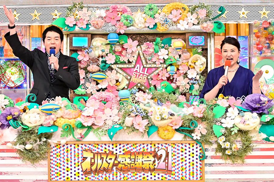 「オールスター感謝祭'21秋 30周年超特別版」が10月9日に放送される【写真:(C)TBS】