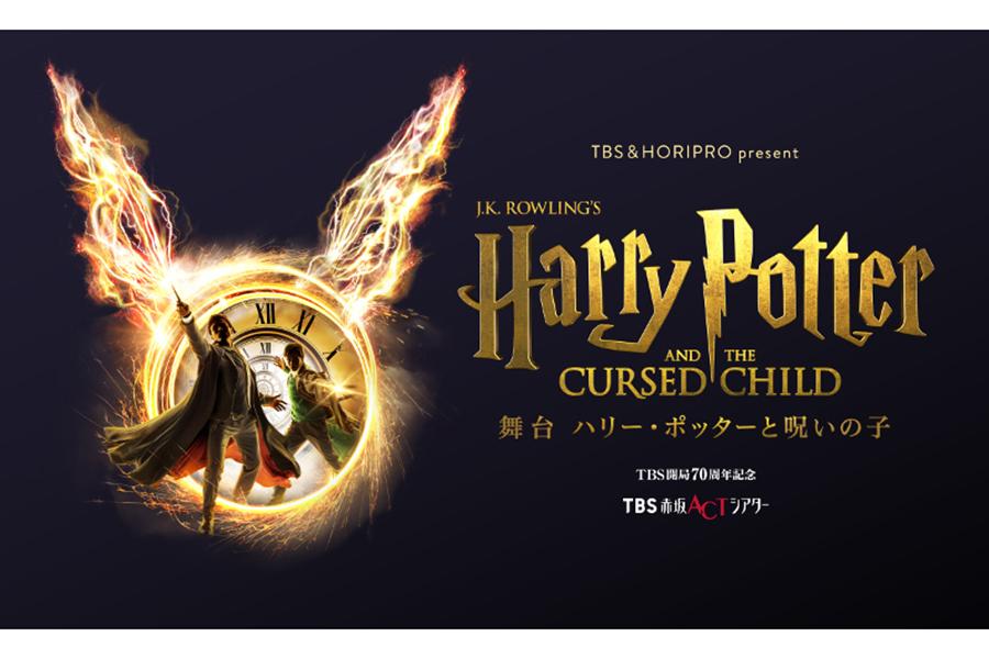舞台「ハリー・ポッターと呪いの子」が日本人キャストで上演される