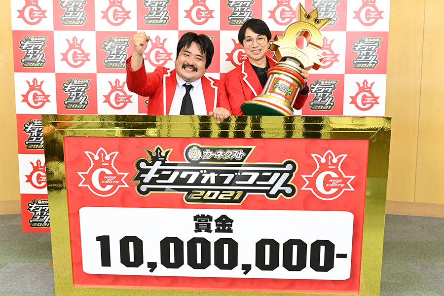優勝賞金1000万円を獲得した「空気階段」の鈴木もぐら(左)と水川かたまり【写真:(C)TBS】