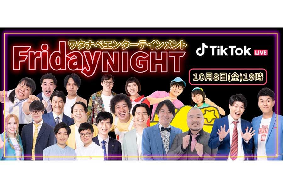 土佐兄弟も参加 若手芸人によるショートネタライブを10・8TikTok LIVEで生配信
