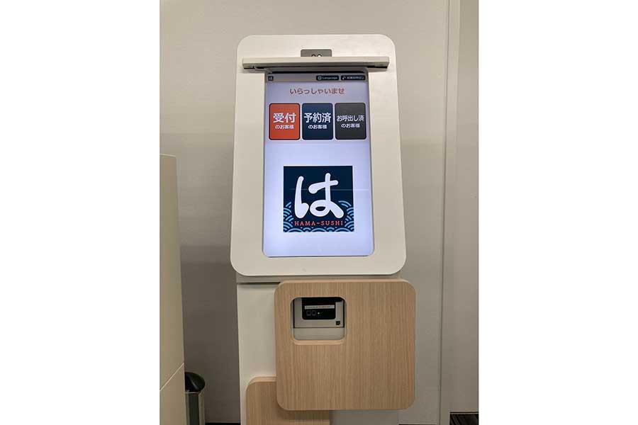 はま寿司、受付自動発券機をタッチレスに 全国546店舗で「非接触機能」追加