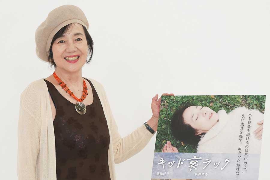 映画「キッド哀ラック」で38年ぶりにメガホンを取った高橋洋子【写真:ENCOUNT編集部】