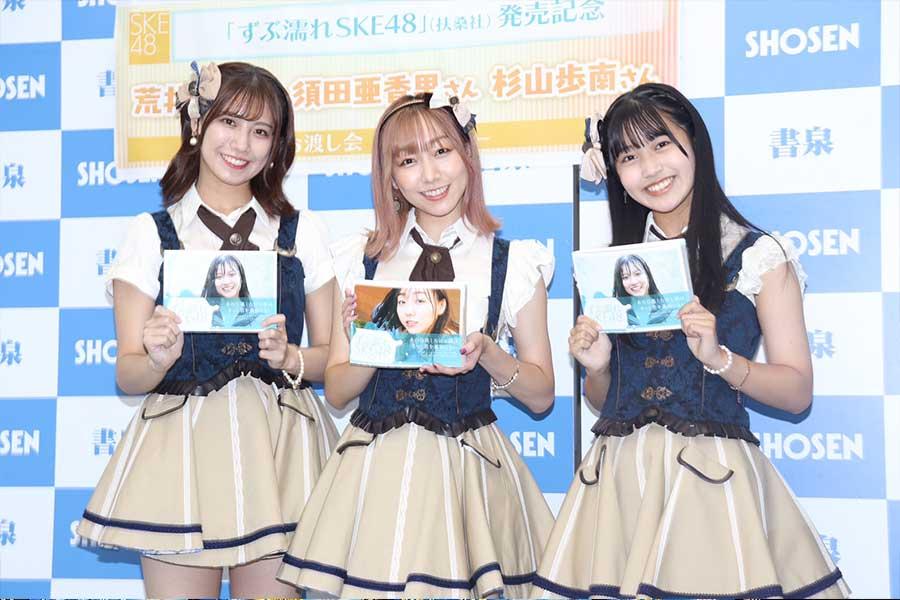 「ずぶ濡れSKE48」発売記念イベントに登壇した「SKE48」の荒井優希、須田亜香里、杉山歩南(左から)【写真:ENCOUNT編集部】