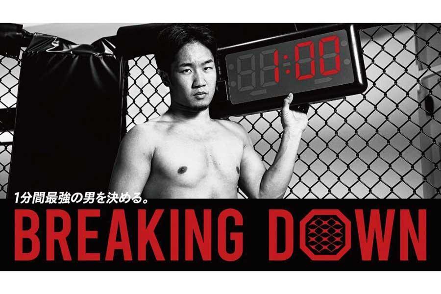 「BreakingDown」第3回大会が11月27日開催 朝倉未来「面白い殴り合いできるって人はぜひ」