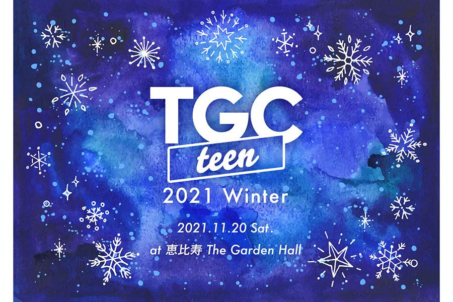 「TGC teen 2021 Winter」が開催される