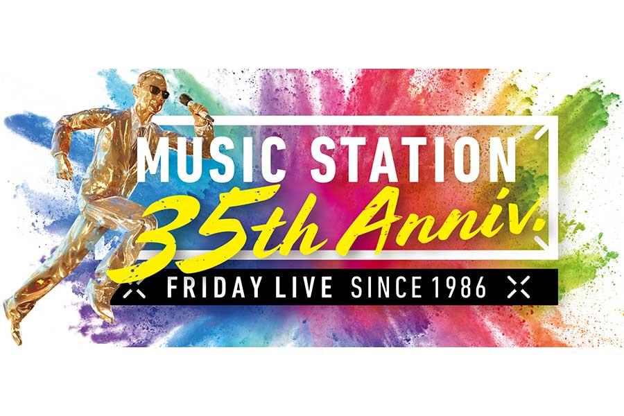 「ミュージックステーション35周年記念」の番組ロゴ【写真:(C)テレビ朝日】