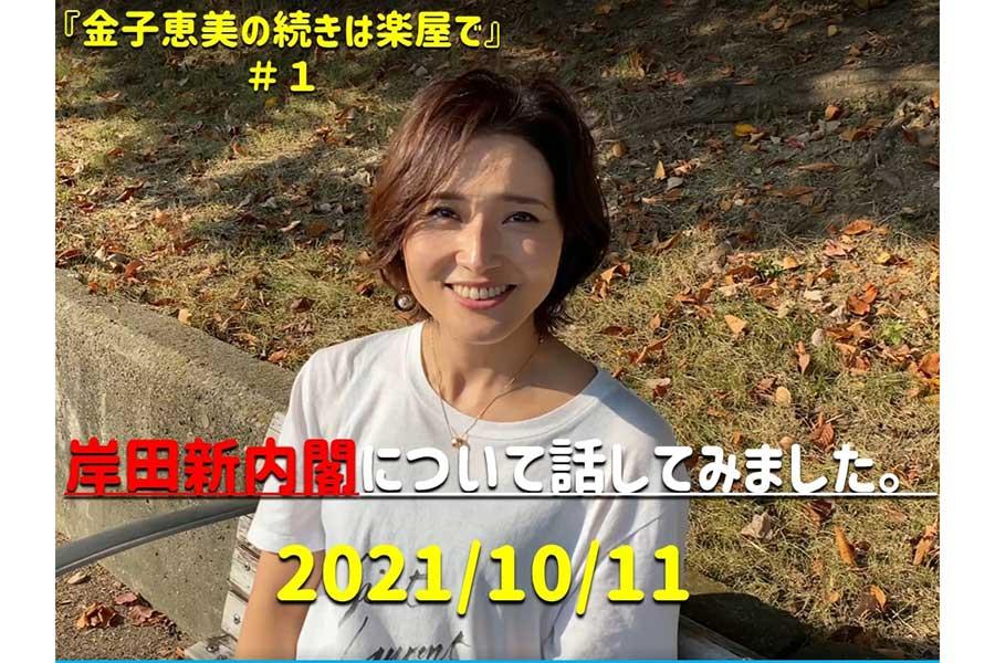 金子恵美がYouTubeチャンネル「金子恵美の続きは楽屋で」を立ち上げた