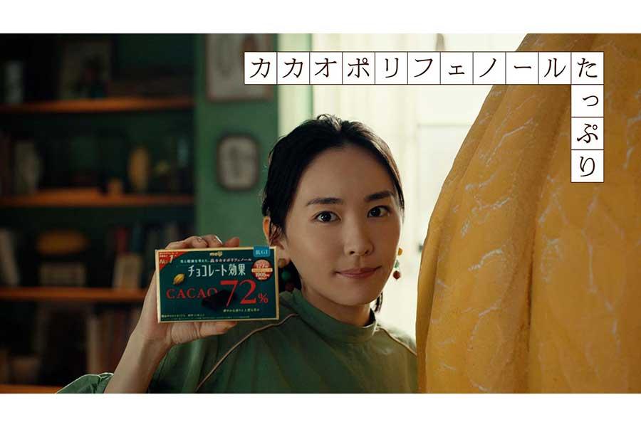 「チョコレート効果」新テレビCMに出演する新垣結衣