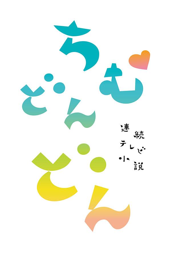 来年春放送予定のNHKの連続テレビ小説「ちむどんどん」の制作統括が魅力紹介【写真:(C)NHK】