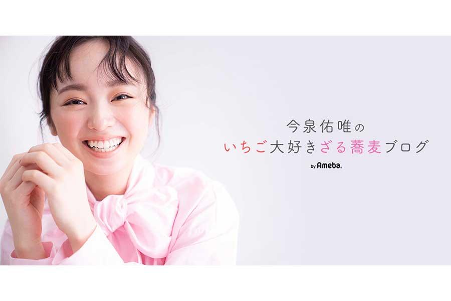 (C)今泉佑唯オフィシャルブログ Powered by Ameba