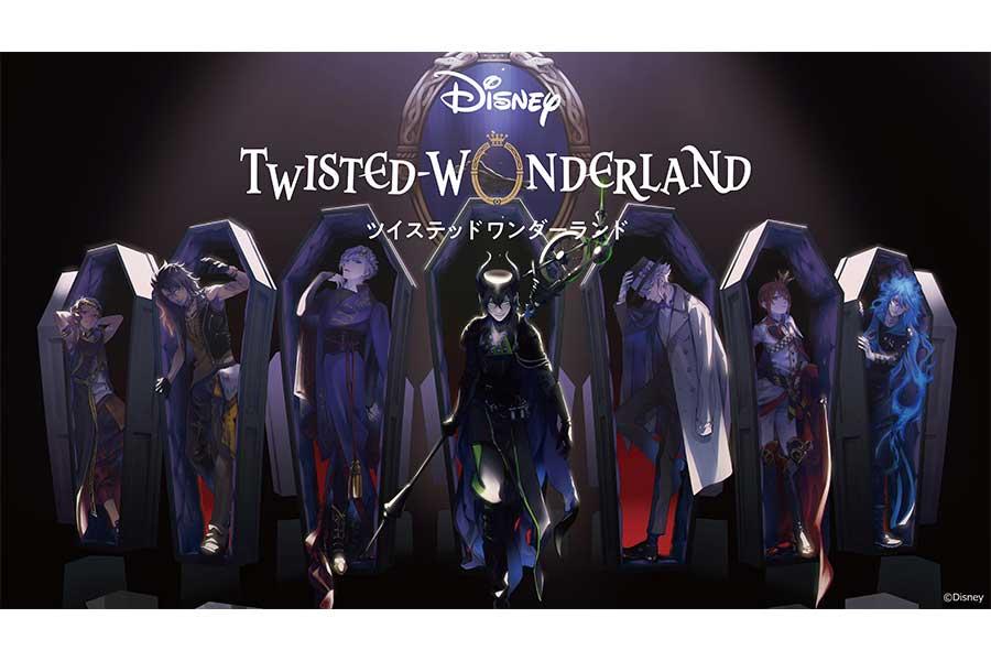 「ディズニー ツイステッドワンダーランド」(※画像はスマートフォンゲームより)【写真:(C)Disney】